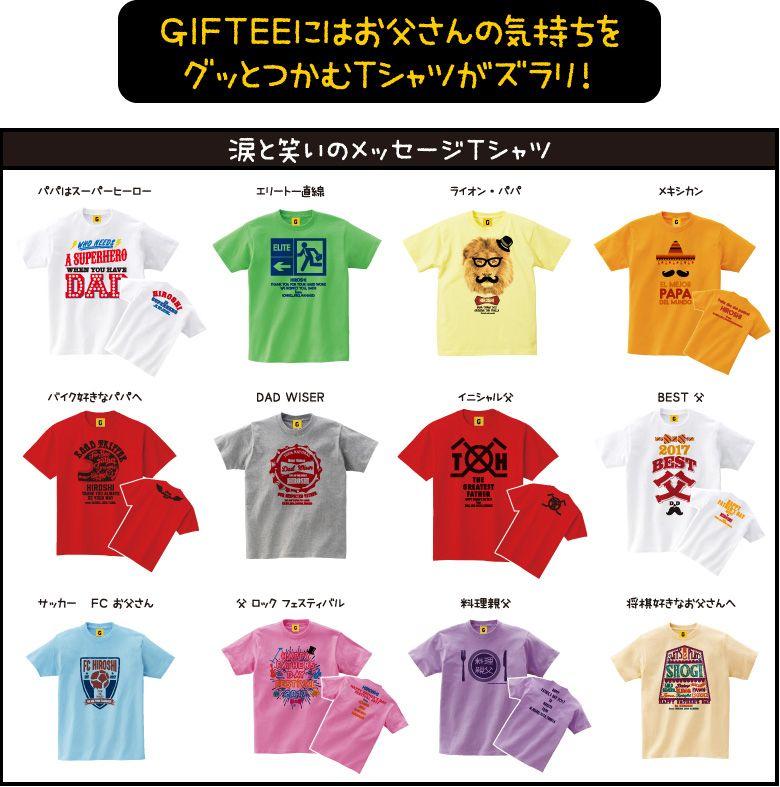 楽天市場 父の日 名入れ ギフト プレゼント 服 21 Tシャツ 実用的 特集 趣味 おもしろtシャツ Giftee 包装 メッセ 名入れ 送料無料 配送日指定可 オリジナル おもしろtシャツ ギフトgiftee 父の日 おもしろ Tシャツ メッセ
