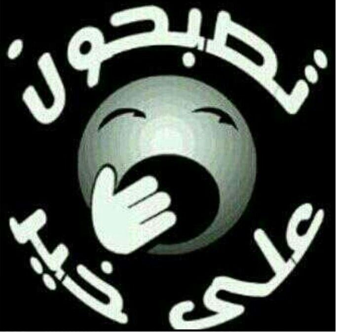 مساء الخير أحدث الصور مداد الجليد Good Morning Arabic Good Night Quotes Beautiful Arabic Words