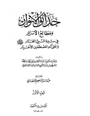 بيعة العقبة الأولى من كتاب حدائق الانوار في السيرة Math Math Equations Calligraphy