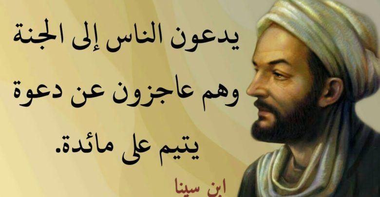 حكم واقوال الفلاسفة عن الحياة اقتباسات قوية لا تفوتك Quotes Arabic Quotes Witch Art