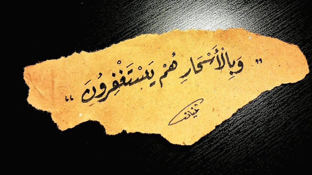 و ب الأ س ح ار ه م ي س ت غ ف ر ون و ال م س ت غ ف ر ين ب ال أ س ح ار هنيئا للمستغفرين بالأسحـار استغفارهم Arabic Calligraphy Calligraphy Arabic