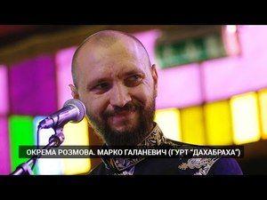 """Окрема розмова. Марко Галаневич (""""ДахаБраха"""")"""