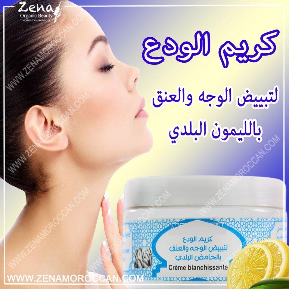 كريم الودع لتبييض الوجه والعنق Face Cream Face Bleach