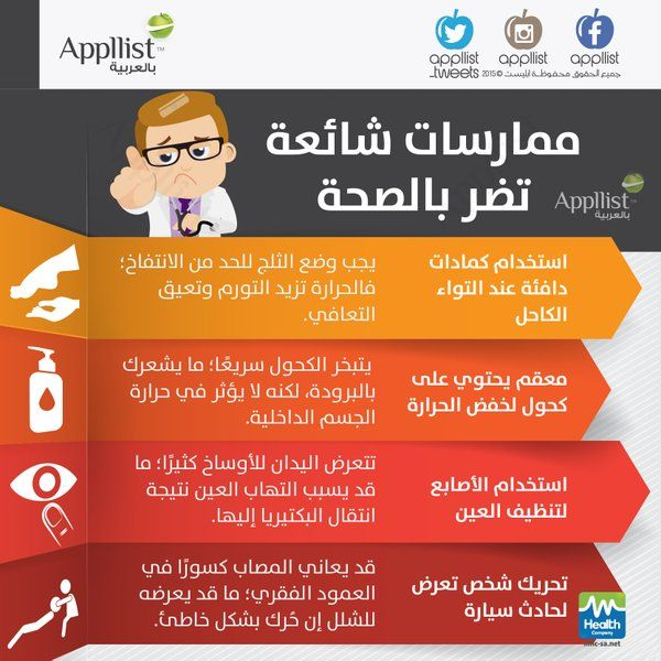 Twitter How To Stay Healthy Health Diet Healthy Tips