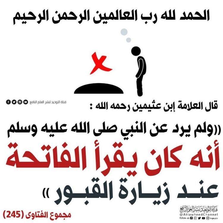 حكم قراءة الفاتحة على الأموات Quotes Islam History
