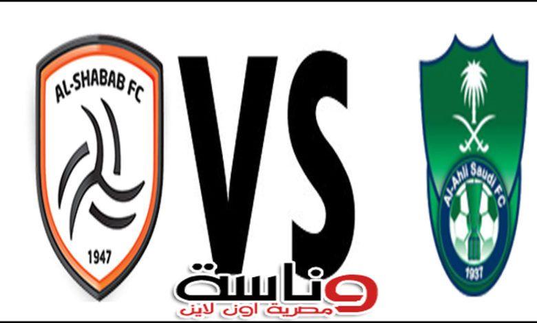 مباراة الاهلي والشباب بث مباشر بتاريخ 30 08 2020 الدوري السعودي Retail Logos Buick Logo British Leyland Logo