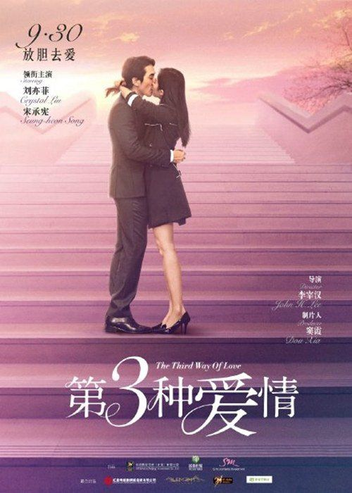 Song Seung Heon And Liu Yifei S Kiss In 2020 Song Seung Heon