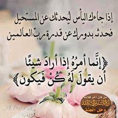 كن فيكون Calligraphy Arabic Calligraphy Arabic