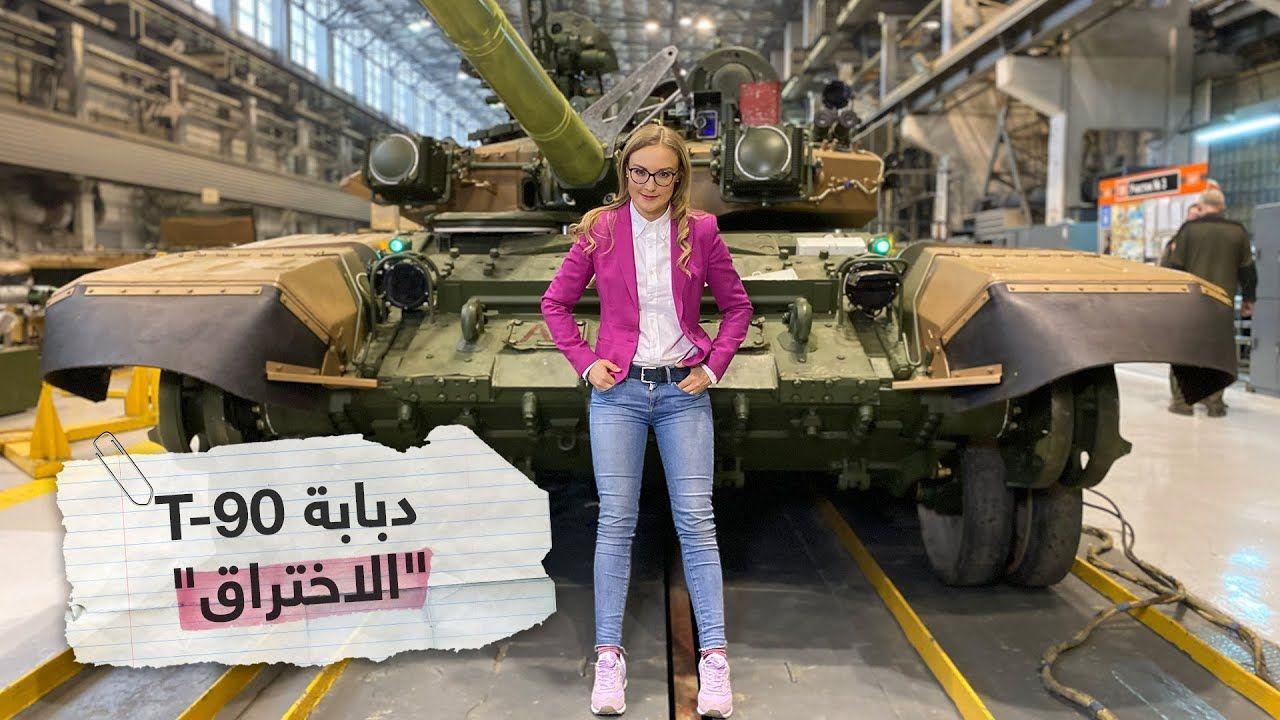 لماذا تسمى أحدث الدبابات الروسية الاختراق In 2020 Places To Visit Places