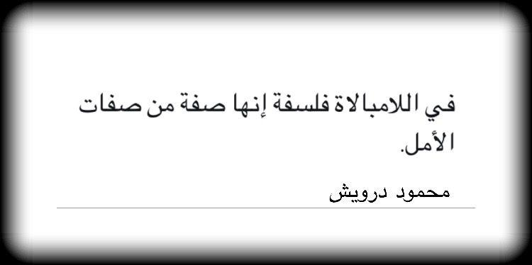 محمود درويش Love Words Arabic Words Words