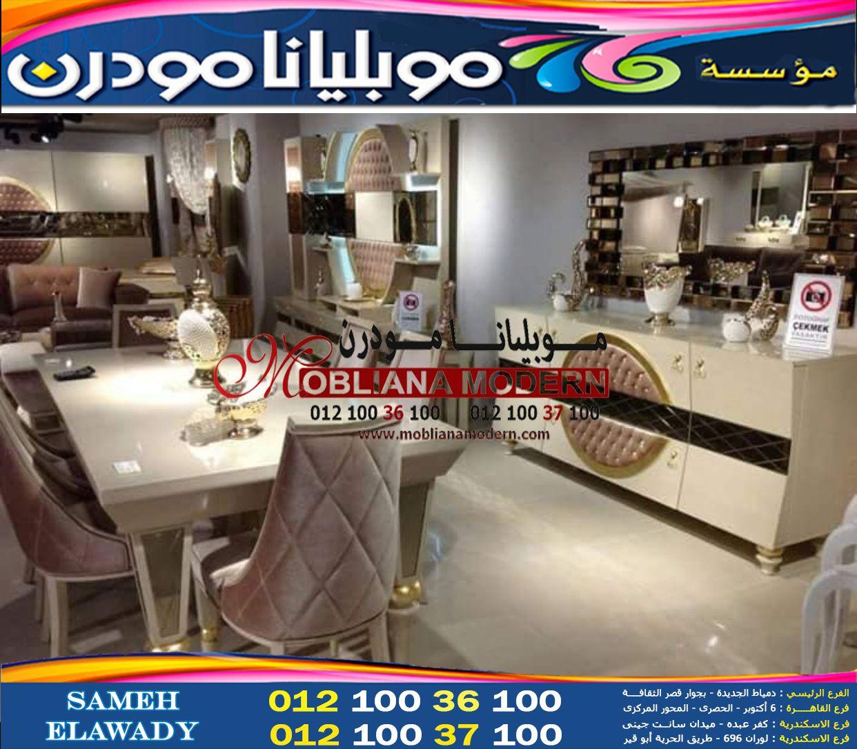 ألوان غرف سفرة مودرن تشكيلة غرف نوم و سفرة موبليانا مودرن Home Decor Room Furniture
