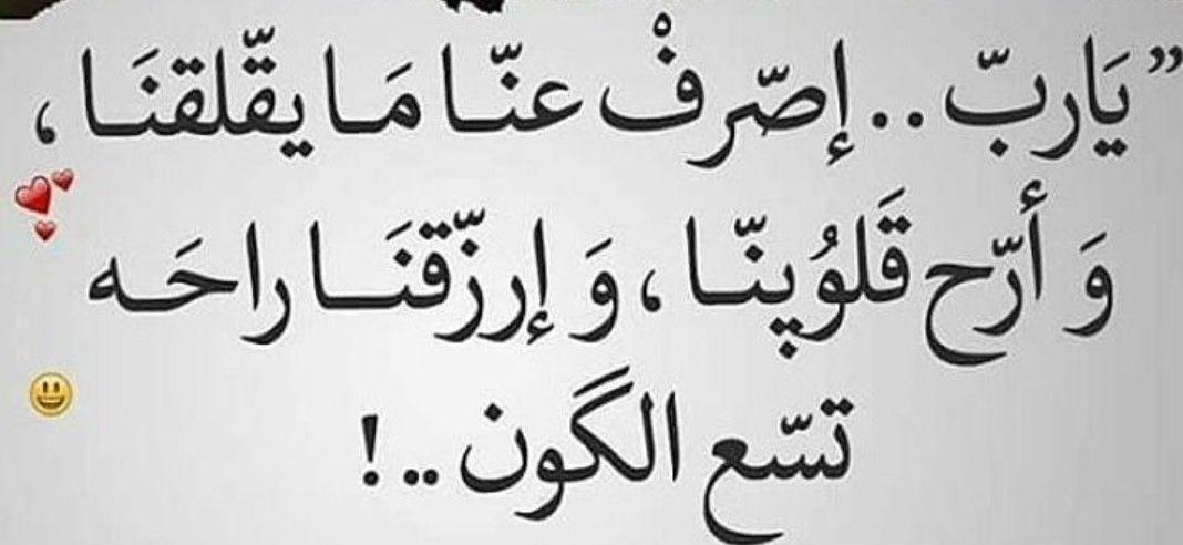 اللهم اشفي مرضانا ومرضى المسلمين Islamic Quotes Words Islamic Pictures