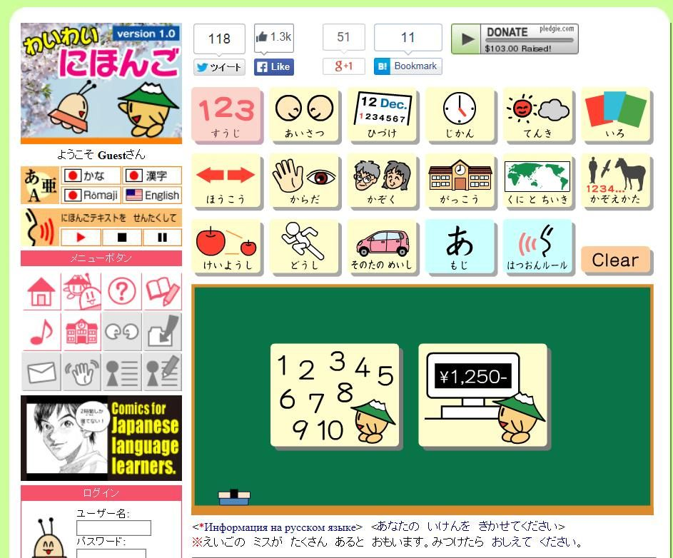 http://www.yynihongo.jp/\ Website for Japanese children to learn simple Japanese.