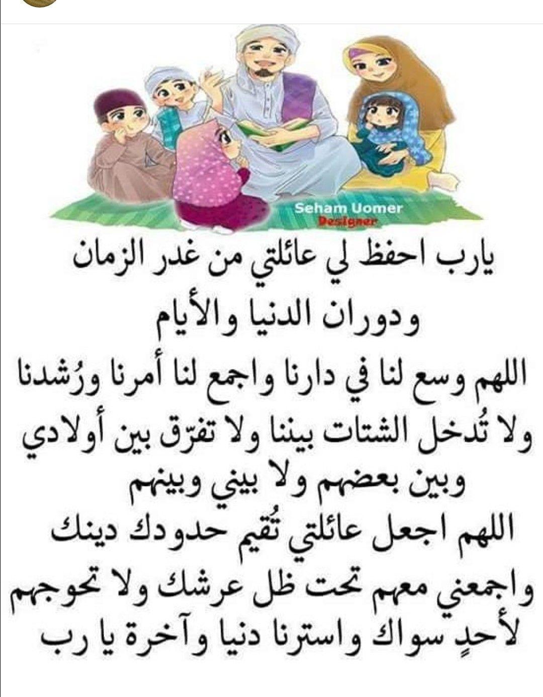 Pin By Salsabil On دعاء إلى رب غفور Islam Facts Islamic Inspirational Quotes Islamic Phrases