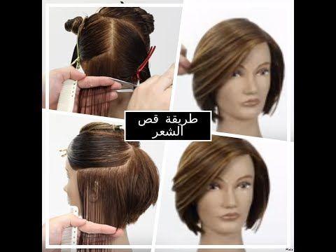 تعلمي بالخطوات قصة شعر قصير رائعة خطوة بخطوة فيديو تعليمي Youtube Hair Youtube Eyes
