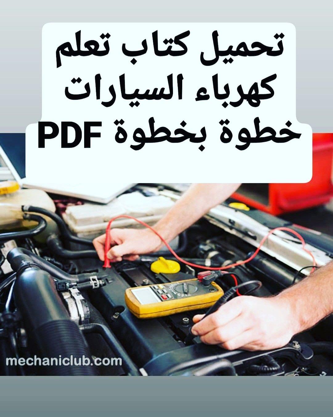 تحميل كتاب تعلم كهرباء السيارات خطوة بخطوة Pdf Pdf Books Reading Automotive Repair Chevrolet S 10