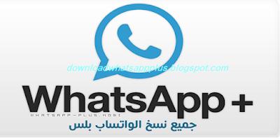 تحميل واتس اب بلس ابو عرب 2020 الأزرق والذهبي نسخة Whatsapp Plus الجامع Vimeo Logo Tech Company Logos Company Logo