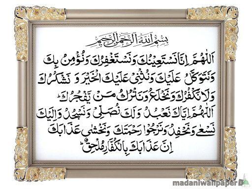 Dua-e-qunoot | Quoting | Quran tilawat, Arabic text, Write