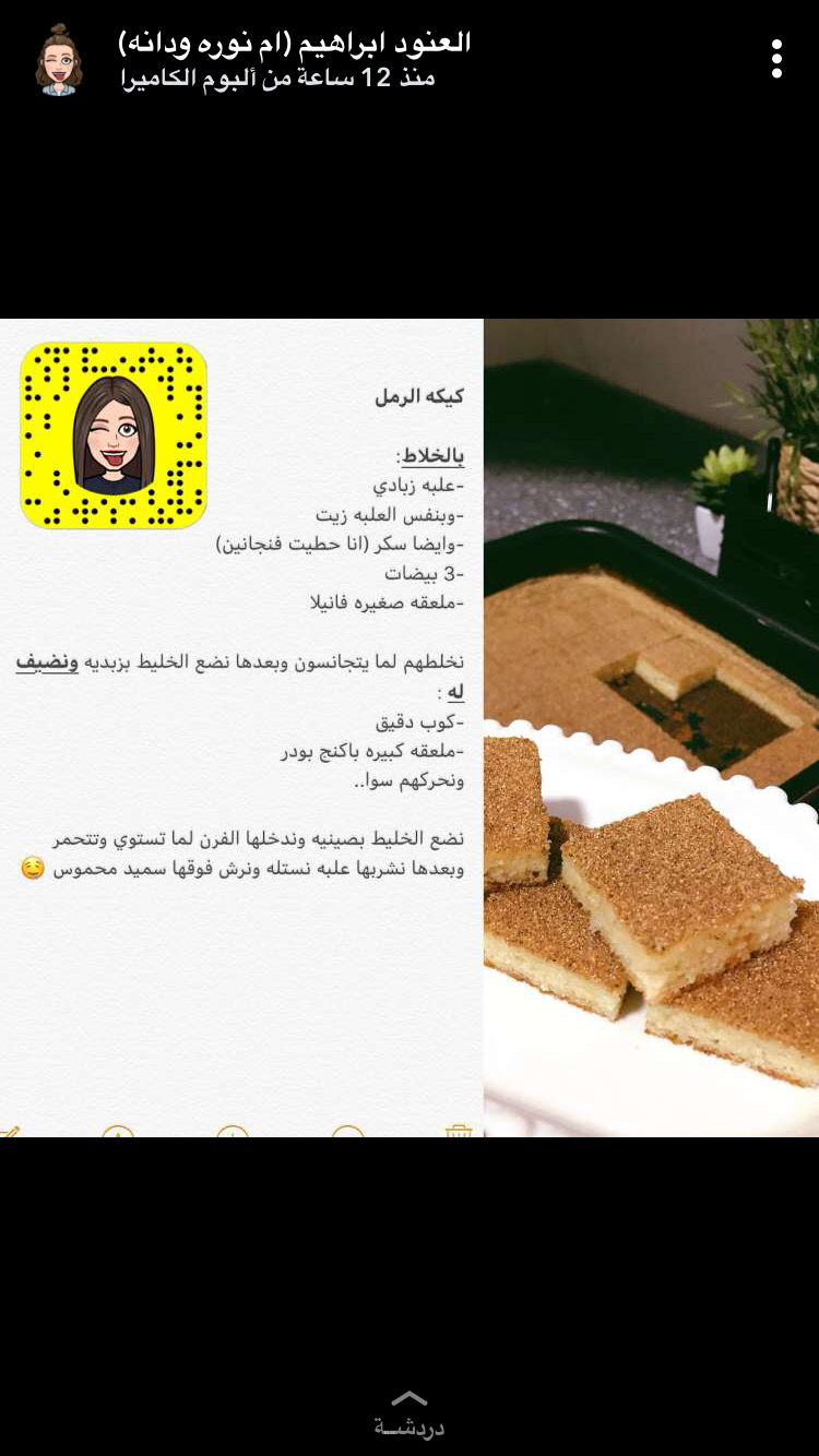Pin By Ppooii On طبخ 2 Cake Cookies Desserts Yummy