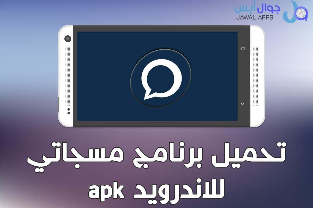 يعتمد تطبيق مسجاتي Msgati فى فكرته على توفير كم ضخم للغاية من الرسائل و الحالات المتنوعة و المختلفة و التي يستطيع مستخدمي التط App Tablet Electronic Products