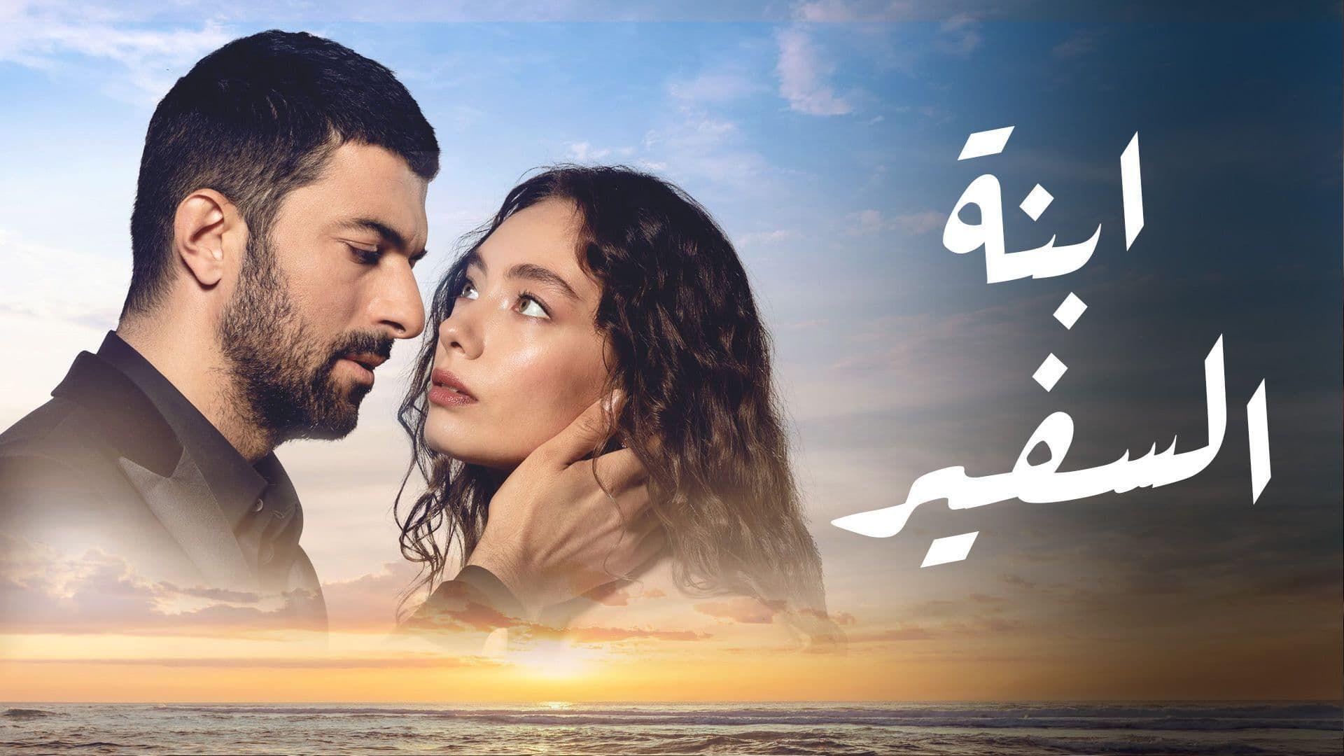 مسلسل ابنة السفير مترجم قصة عشق Movie Posters Movies Youtube