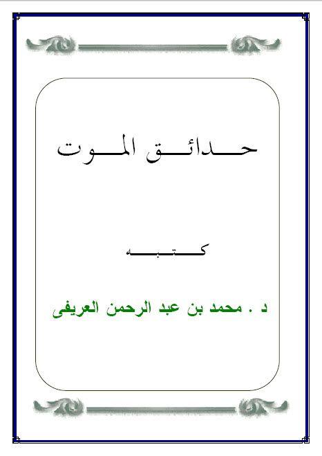 كتاب حدائق الموت تأليف محمد العريفى Https Archive Org Details Arefe 20151124 1825 Math Math Equations