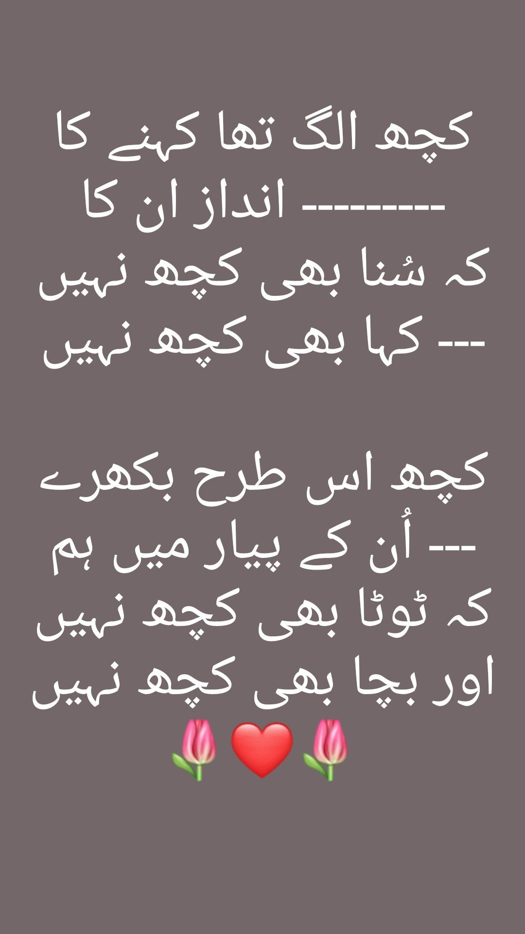 Funny Text Message In Urdu : funny, message, ❣️ɪͫ°᭄ˢᴬ-ᴺᴬᴴ•͜͡❣️, ❣️My, BoArD..!!♥️, Funny, Quotes, Instagram,, Quotes,, People