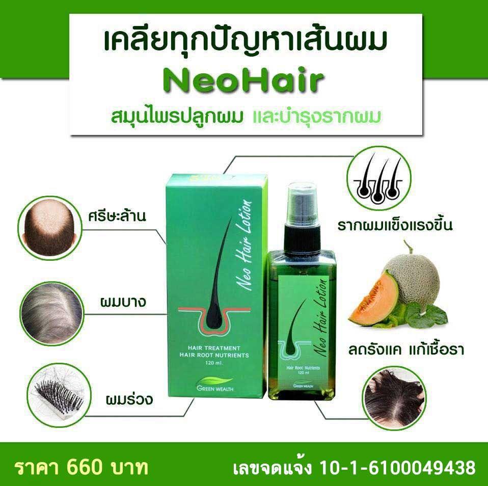 Park Art My WordPress Blog_Neo Hair Lotion How To Use