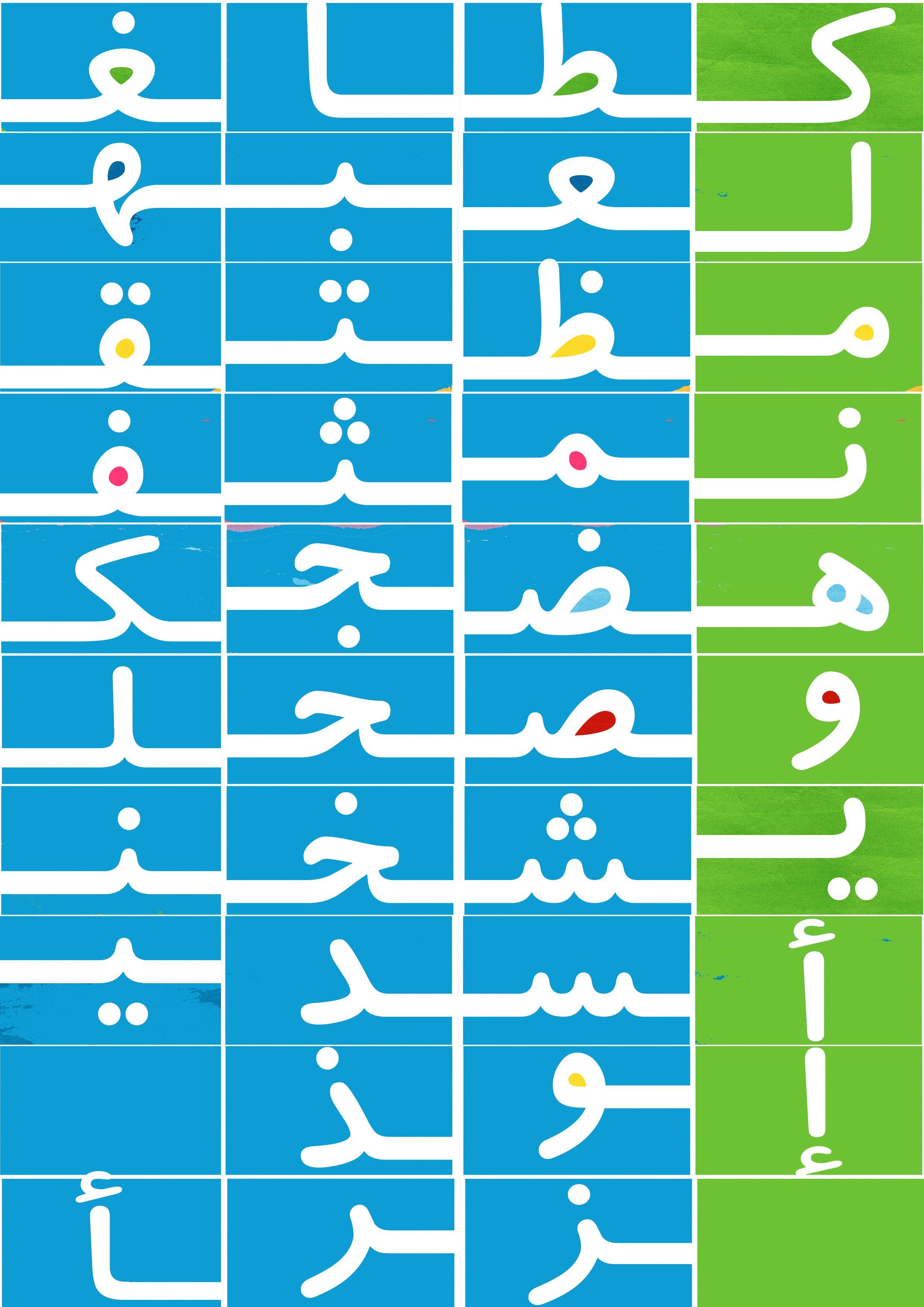 Pin By Maryam Ben On أوراق خاصة بفيديو اليوتيوب Arabic Alphabet Letters Learning Arabic Lettering Alphabet