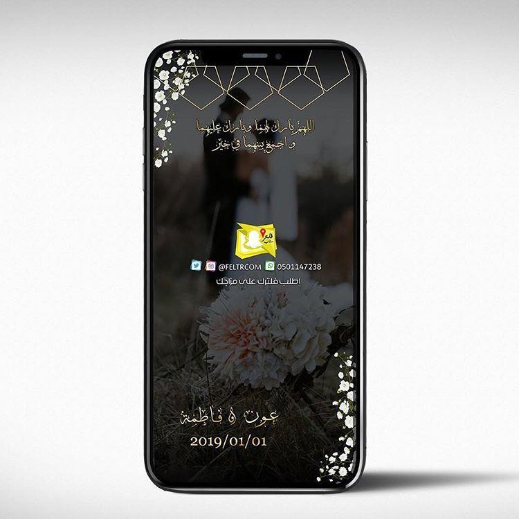 فلتر سناب شات تصميم 0501147238 Feltrcom Instagram Photos And Videos Blackberry Phone Phone Messages
