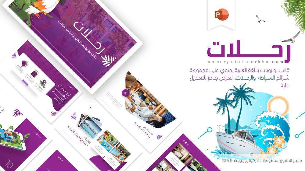 رحلات قالب بوربوينت عربي متحرك للرحلات السياحية والسفر والفنادق Powerpoint American Idioms Templates