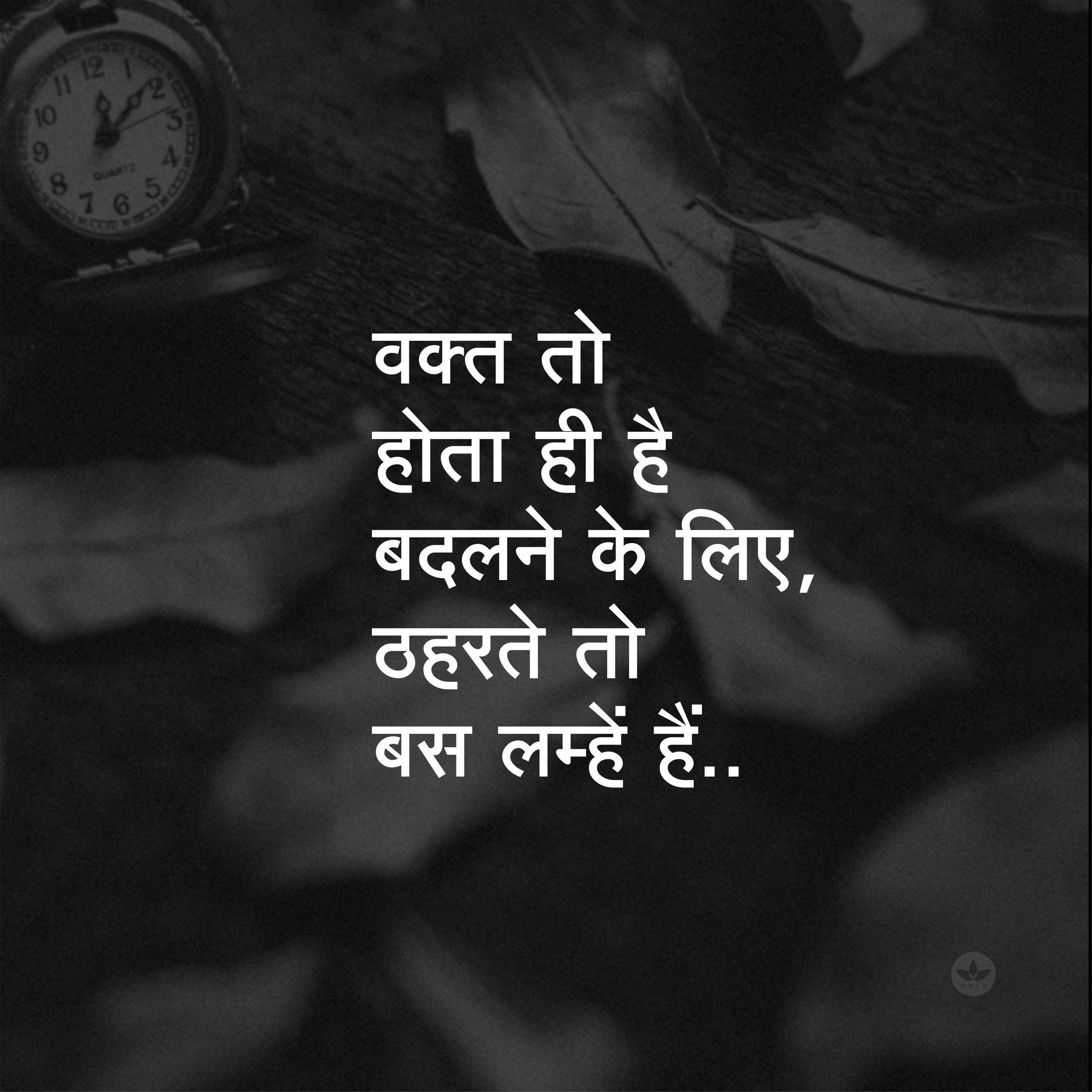 Pin by Nilesh Gitay on Shayari | Zindagi quotes, Beautiful ...