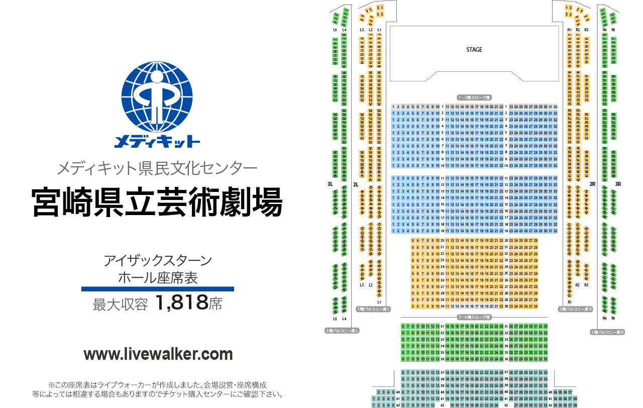 メディキット県民文化センター (宮崎県 宮崎市) - LiveWalker.com