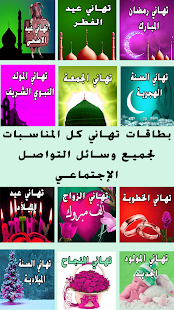 Voeux D Occasions Salutations De L Aid Al Adha Applications Sur Google Play Google Play Aid Al Adha Citation Musulmane