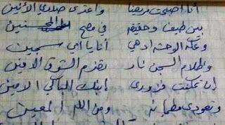 مدونة جبل عاملة شعر عبد الرضا الامين Math Blog Blog Posts