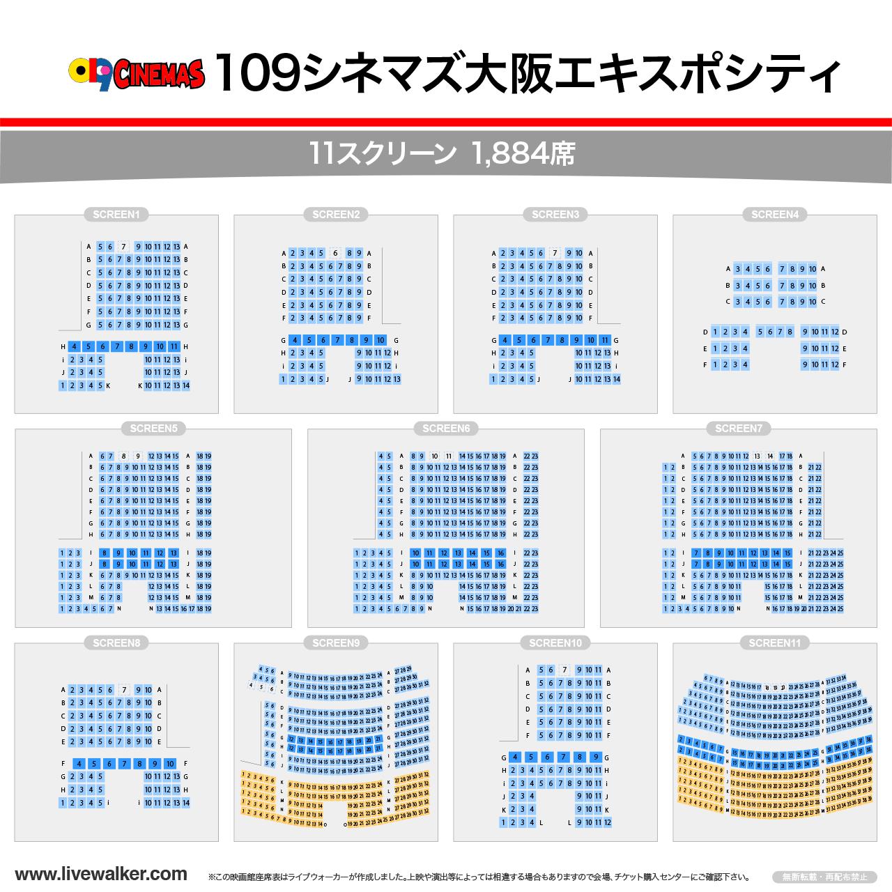 109シネマズ大阪エキスポシティ (大阪府 吹田市) - LiveWalker.com