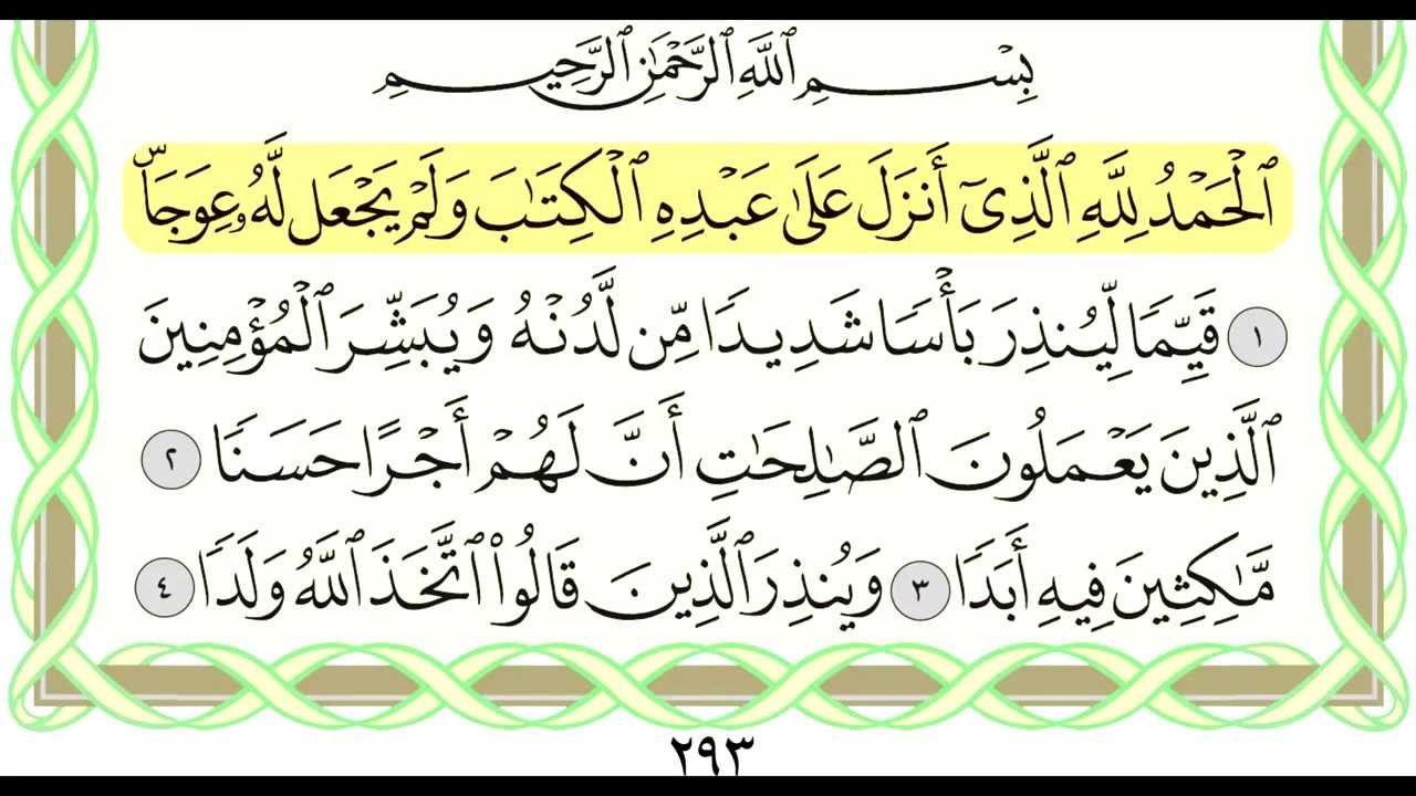 سورة الكهف 18 بصوت القارئ أحمد العجمي القرآن الكريم كاملا Hd Math Arabic Calligraphy Novelty Sign