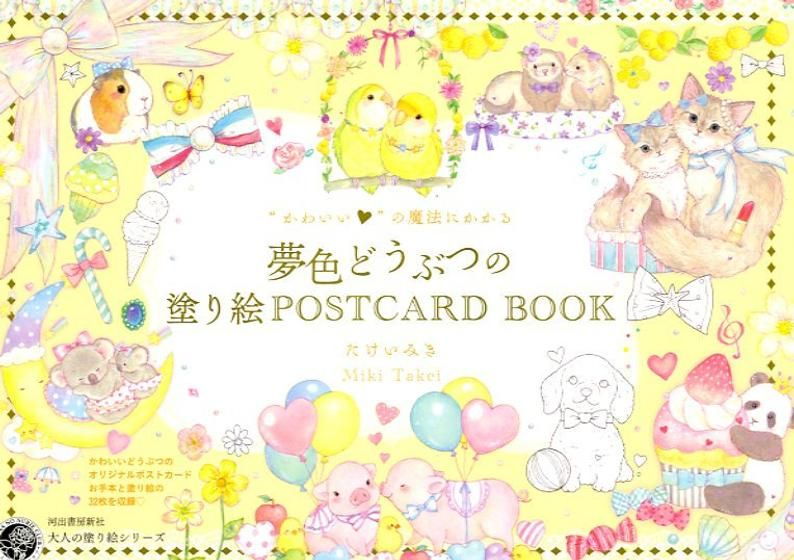Dreamy Animals Coloring Book Post Card Size Japanese Coloring Book By Miki Takei Animal Coloring Books Coloring Books Postcard Book