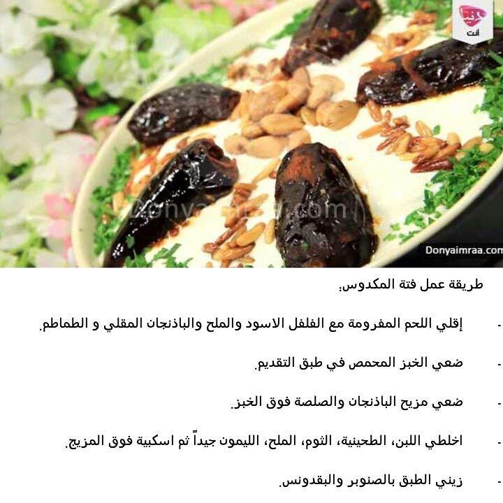 Donya Imraa دنيا امرأة On Instagram طريقة عمل فتة المكدوس الفتة المكدوس اللحم وصفات وصفاتي وصفات طعام دنيا امرأة دنيا امرأ Food Yummy Food Cooking
