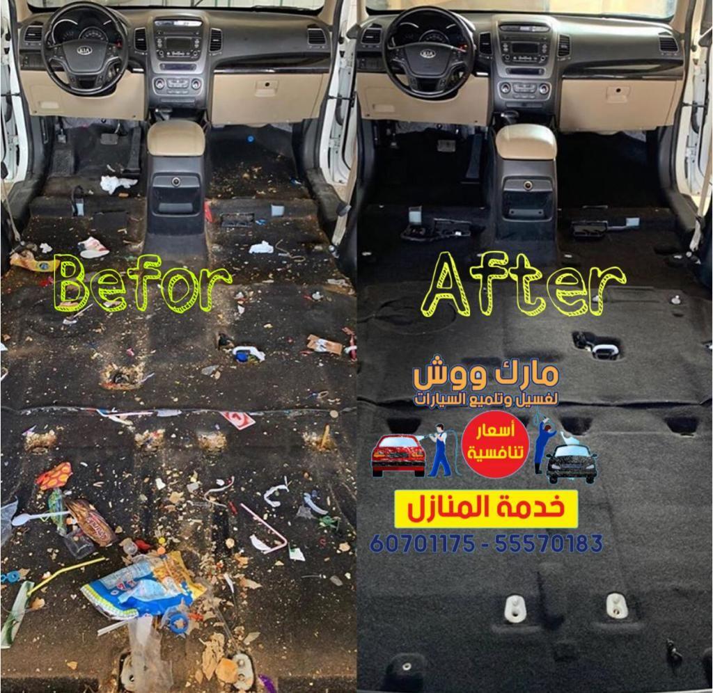 الآن الخدمة السريعة المتنقلة لتنظيف السيارات Electronic Products Electronics Computer