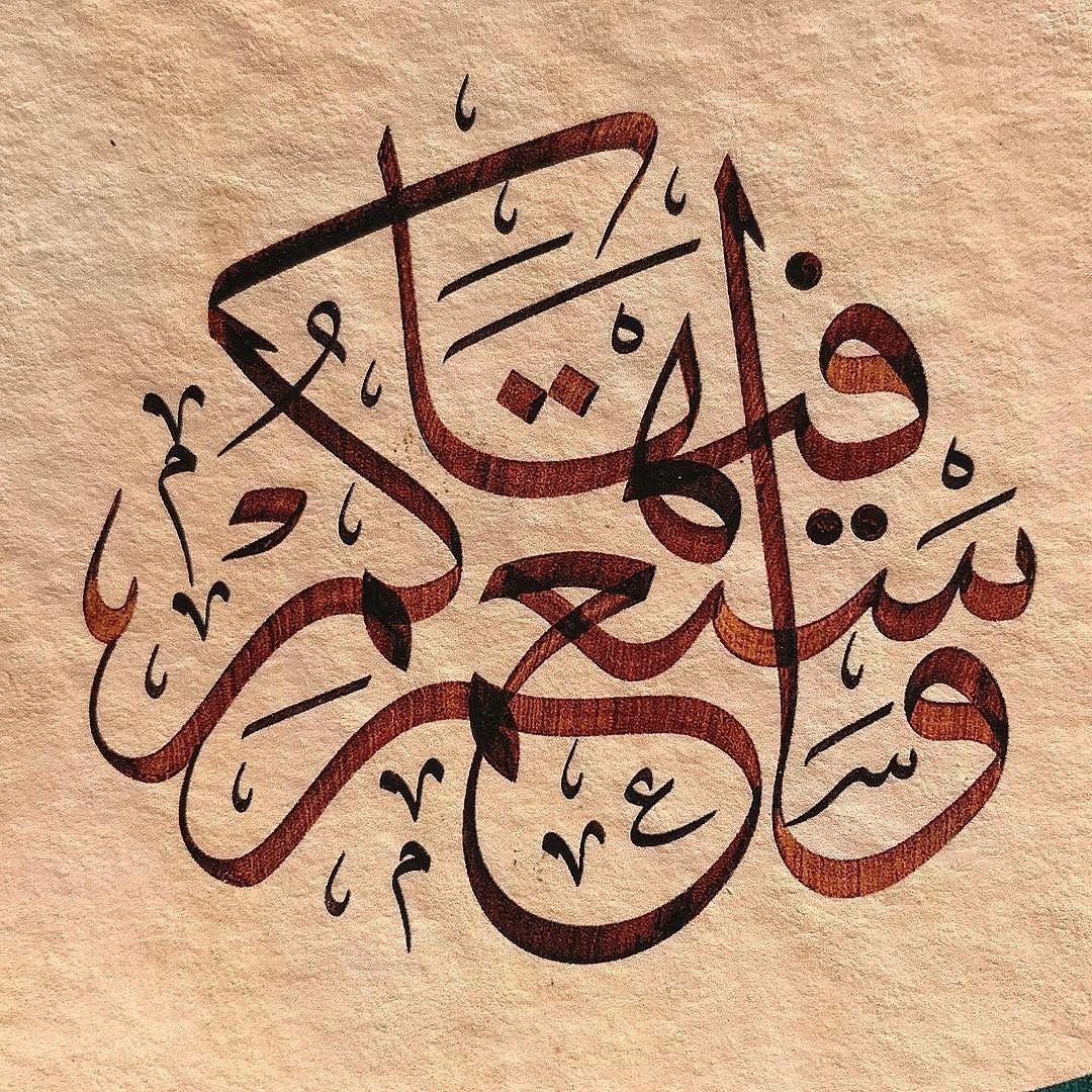 bashar.baaj adlı kullanıcının خط عربي panosundaki Pin