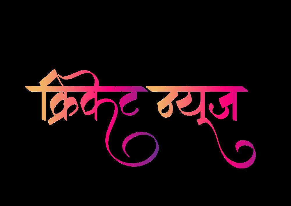Hindi Fonts Hindi Names Logos Letter Design Hindigraphics In 2020 Letter Logo Design Lettering Design Hindi Font