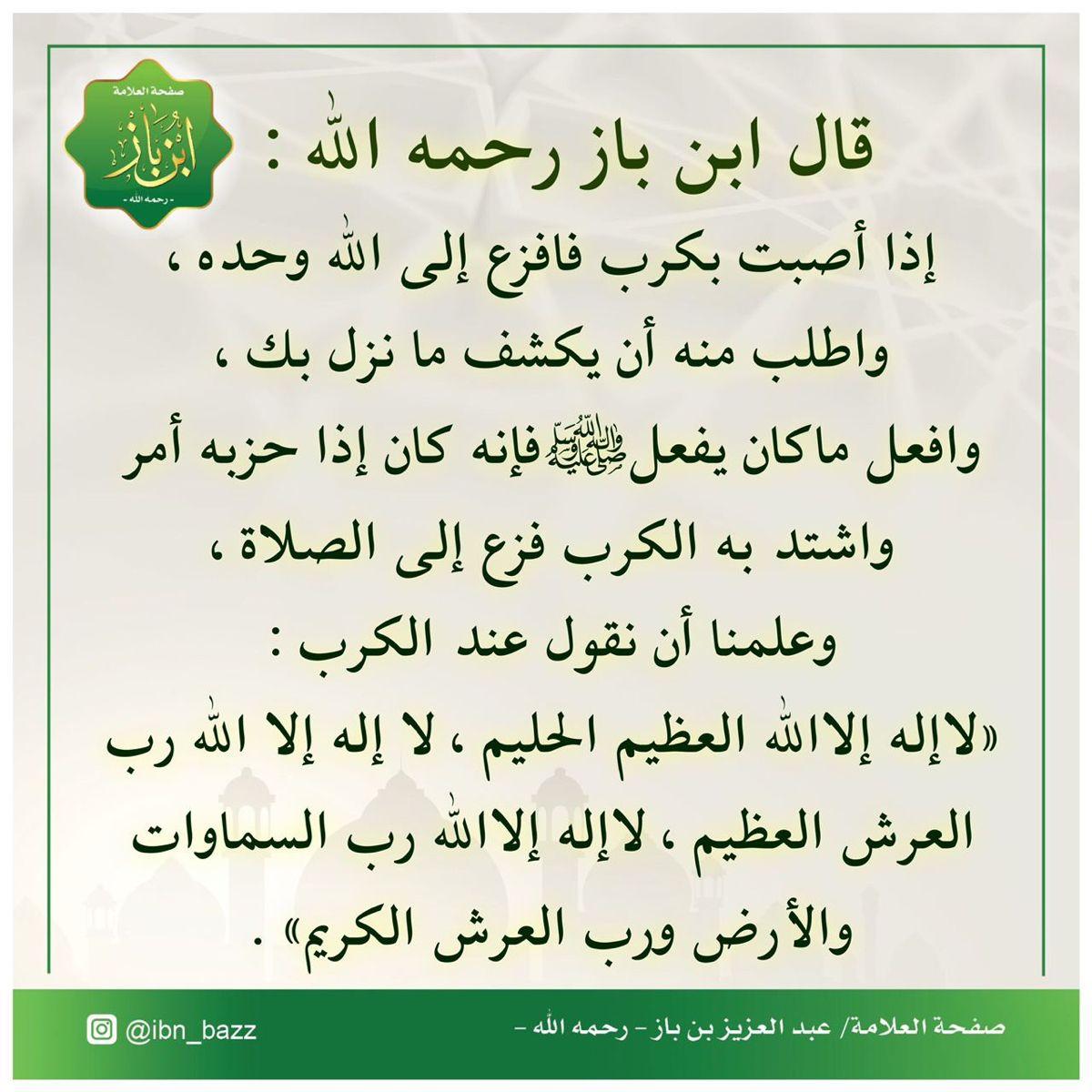 دعاء الكرب Words Quotes Arabic Quotes Quotes