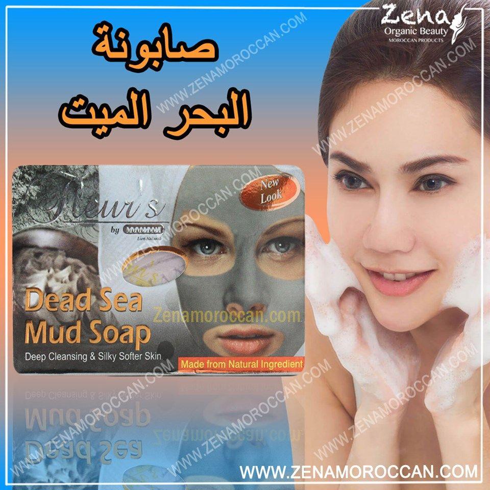 صابونة البحر الميت Silky Soft Skin Mud Soap Soap