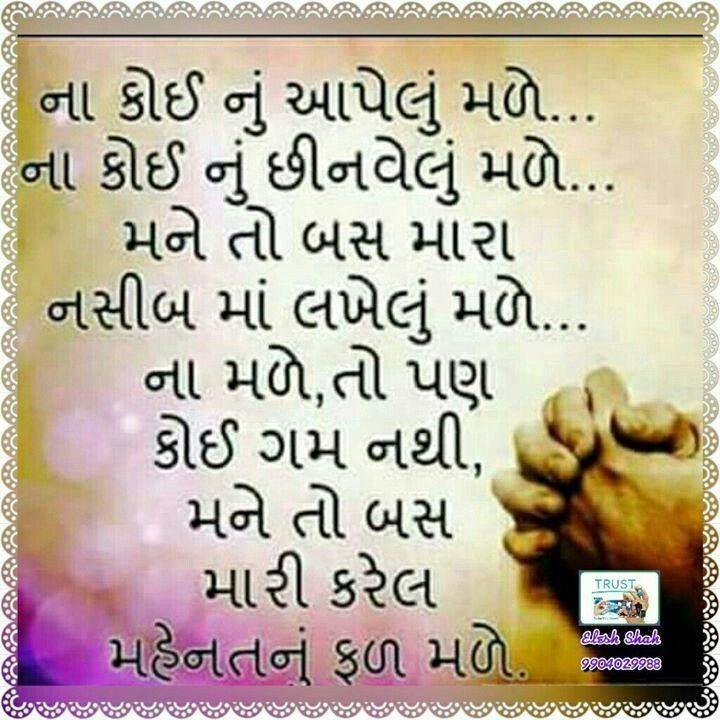 Gujarati Quotes Hu Gujarati Gujarati Quotes Quotes Hindi Quotes