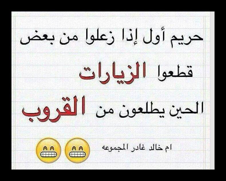 Pin By Mona Alshamsi On عربي Lol Math Funny