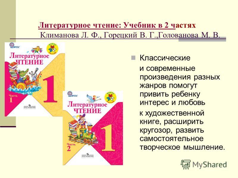 Английский язык 2 класс в 2 частях cd фгос скачать отсканированную