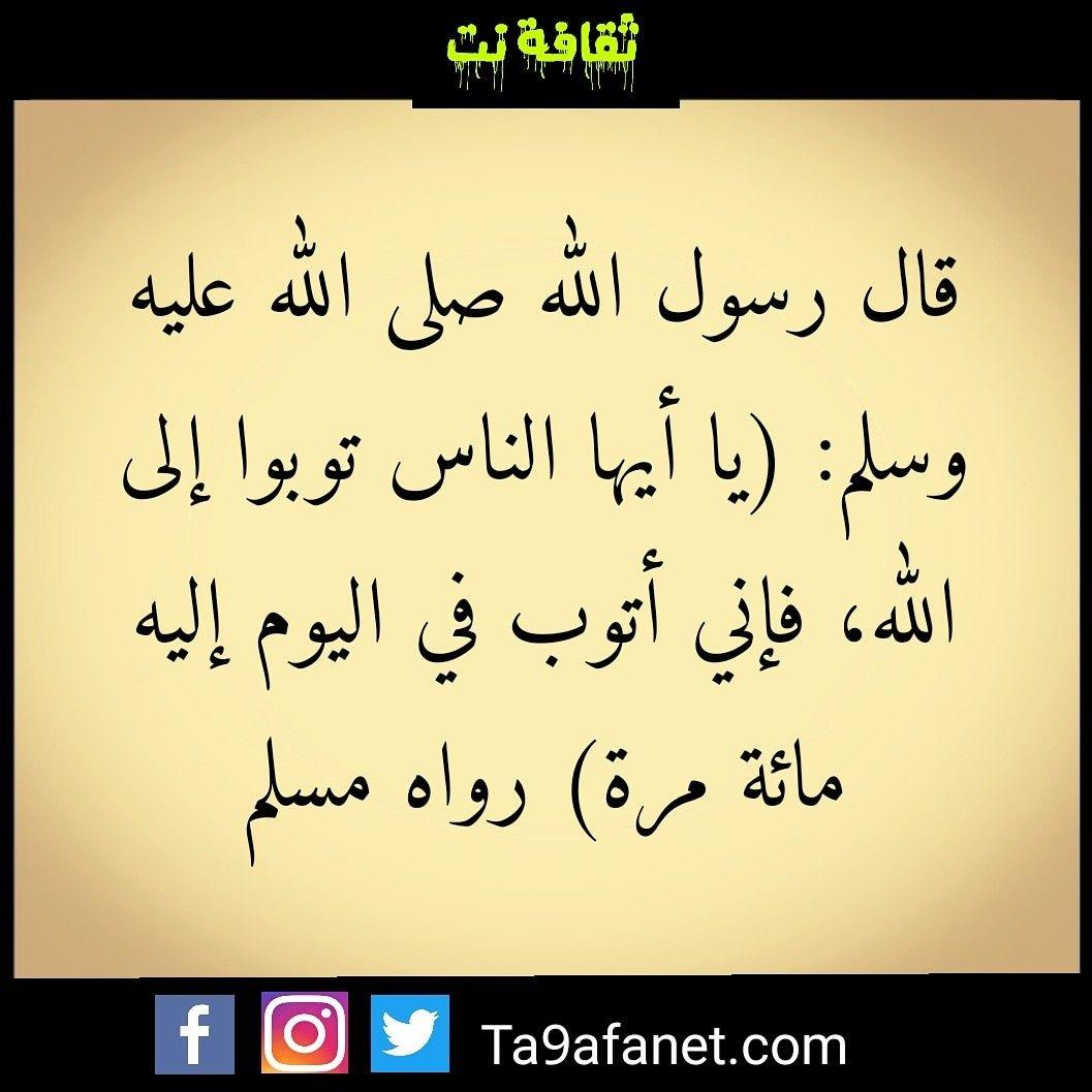 حديث عن التوبة الى الله Arabic Calligraphy Calligraphy