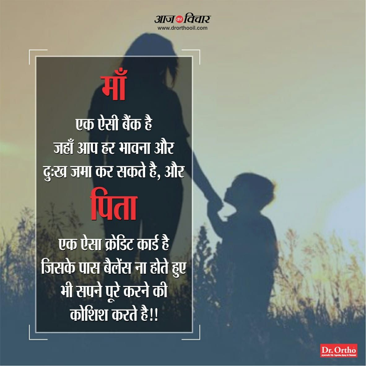 Pin By Subh On Hindi Quotes Shandaar Father Quotes Reality