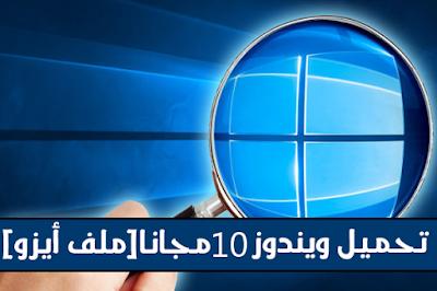 تحميل ويندوز 10 مجانا Neon Signs 10 Things Windows 10